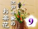 江戸千家〜茶花の稽古#9(葉月の花)