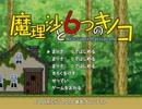 【実況】スーパーマリサランド 『魔理沙と6つのキノコ』 1茸