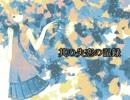 【初音ミク】其の失恋の記録【ビーカーP】