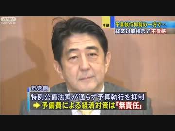 『野田VS安倍 特例公債と解散・総選挙で我慢比べ(12/10/17)』のサムネイル