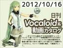 【日刊VOCALOID系動画カタログ】オリジナル曲&PVほぼ全部 2012年10月16日