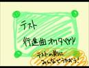 【替え歌】テスト行進曲オワタ\(^o^)/【夏みかん】