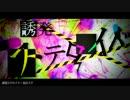 【初音ミク】誘発ステロイド【オリジナルP