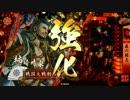 【戦国大戦】武力65の柿崎晴家さんヽ(´・ω・`)ノ【6国】