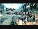 【ACV】のんびり領地戦動画 part16