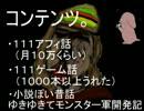 メルマガで111ちゃん! PV