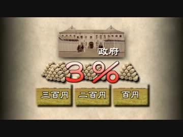 明治「第03集 税制改革 官と民の攻防」(01 of 02)