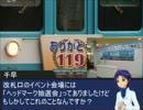 【旅m@s】はるちはと ~TOYOHASHI 119&782~ 後編