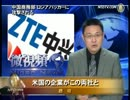 【新唐人】中国商務部 ロシアハッカーに攻撃される