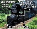 【VY2V3】銀河鉄道999【カバー】