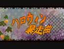 【GUMI】 ハロウィン暴走曲 【オリジナルP