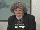 【黄文雄】 日本人とはこんなに違う中国人と韓国人[桜H24/10/19]