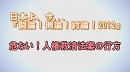 1/3【討論!】危ない!人権救済法案の行方[桜H24/10/20]