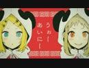 【神月 天×atU】いーあるふぁんくらぶ【歌ってみた】 thumbnail