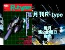 【ゆっくり】R-11+αがあらぶりますpart9【RTTⅡ縛りプレイ】