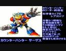 『実況プレイ』ロックマンX2 part11