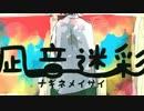 【蒼姫ラピス】凪音迷彩【オリジナルPV】