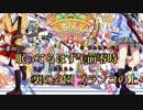【ニコカラ】 灰色羊が踊る境界 【off Vocal】