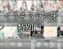 くうそうラジオ特別編「2012年夏アニメ感想会」