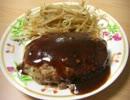 【ヘルシー】肉汁たっぷり フワフワ豆腐ハンバーグ【カロリーオフ】