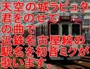 初音ミクが「君をのせて」の曲で近鉄名古屋線の駅名を歌いました。