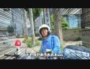 【VFR800】仕事をやめ・・・れなかったけど日本一周 part02【福井→富山】
