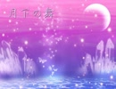 【VY1/VY2/猫村いろは/PRIMA】月下の舞【オリジナル】