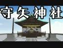 【MMDステージ配布】守矢神社を造営してみた