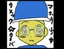 【魔法老女】一人ハブられるマリパ5実況プレイPart11【かめっく☆カメバ】