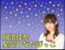 阿澄佳奈 星空ひなたぼっこ 第68回 [2012.
