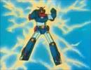出撃!スーパーロボット大戦 五十嵐寿也