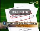 【新唐人】中共の機密文書「迫害政策推進計画」