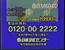 日本文化センター 全国の電話番号