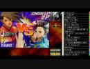超ヌキンクスの~番外編 ストⅢ3rd ヌキ(春麗) vs トクラ(ヤン) (3/3)2012.10.24