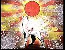 【大神アレンジ】太陽は昇る【HDリマスタ