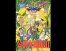 デジモン02・ドラマCD 未知へのアーマー進化 【2/2】