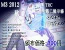 【M3-2012秋】The Blue Back Theater【クロスフェード(再UP版)】