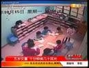 【中国】30分間で120回以上園児たちをビンタし続けた女教師の衝撃映像