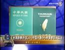 【新唐人】「台湾旅券がほしい」中国大陸から申請者百人以上