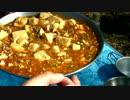 野外料理 麻婆豆腐編20121020