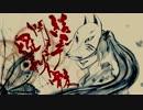 【ニコニコラボ】『結ンデ開イテ羅刹ト骸』実写PV thumbnail