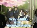 【氷菓】×【遊戯王】 第1話 「伝統ある古典部の決闘」