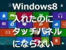 【初音ミク】Windows8入れたのにタッチパネルにならない【ほぼ日P】