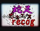 ポーカーフェイス 【蛇足×recog】