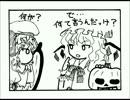 52歳の母が描いた東方漫画・その2「紅魔編」
