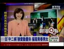 台湾のニュースで「中二病」が取り上げら
