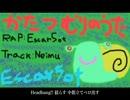 【ニコラップ】かたつむりのうた/Escar5ot