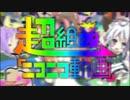 【完成版】超組曲『ニコニコ動画』に動画と原曲を合わせてみた