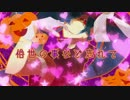 【初音ミク】 ハロウィンナイトパーティズ
