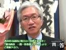 週刊西田 一問一答「戦後レジームとは何ですか?」